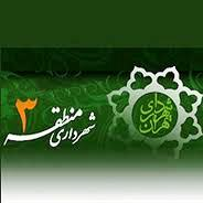 تجهیز ۳۸ مدرسه در شمال تهران