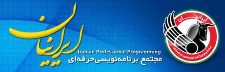 آگهی استخدام مجتمع برنامه نویسی حرفه ای ایرانیان  { آخرین مهلت : ۱۷ دی ۱۳۹۴ }