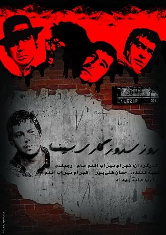 حامد بهداد راوی مستند روزی روزگاری سینما