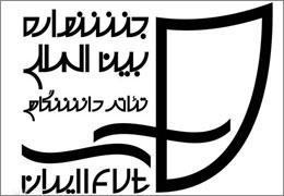 جدول زمانبندی بازبینی آثار دانشگاههای تئاتری اعلام شد