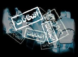 فعالیت انتخاباتی بسیج دانشجویی در راستای خنثیسازی سناریو دشمن علیه ایران