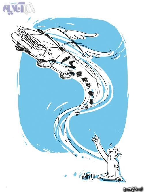 کاریکاتور/ پرواز پراید!