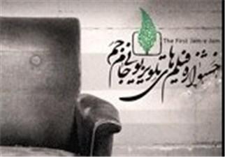 اتمام پخش فیلمهای جشنواره جام جم از شبکه دو سیما