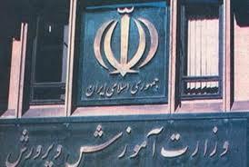 آزمون اعزام معلمان و فرهنگیان به مدارس خارج از کشور سال 97