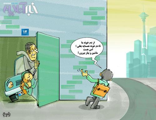 کاریکاتور: طرح زوج و فرد از دم خونه!