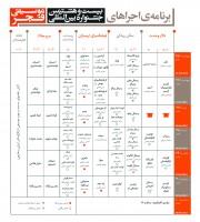 جدول کامل اجراها