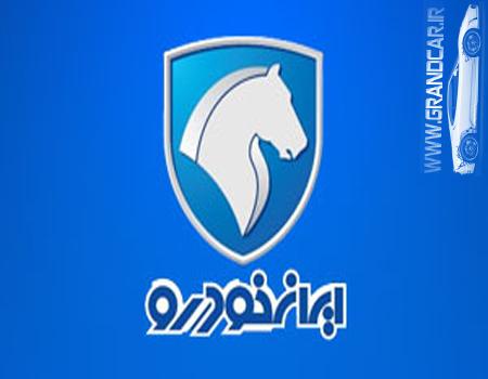 قیمت فروش نقدی محصولات ایران خودرو/جدول