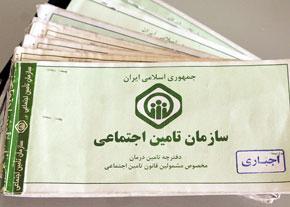 جوابیه سازمان تامین اجتماعی: قانون معافیت پرداخت بیمه سربازی عطف به ماسبق نمی شود
