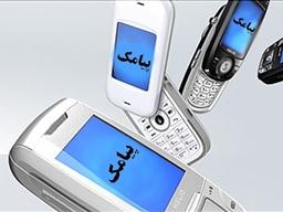 پیامک های تبلیغاتی نمی خواهید به ۹۲۹۰ زنگ بزنید