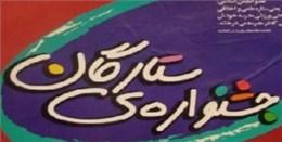 جشنواره ستارگان تابستان ۹۱ آغاز شد