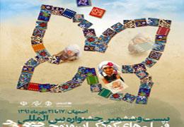داوران انجمن منتقدان در جشنواره فیلم کودک معرفی شدند