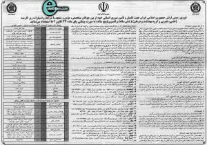 آگهی استخدام ارتش جمهوری اسلامی ایران