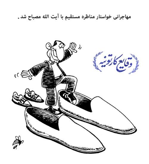 سانسور نعلین آیت الله مصباح یزدی در کیهان!