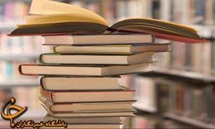 ۱۸ عنوان کتاب راهنمای معلم ویژه پایه های دوم و ششم ابتدایی به چاپ رسید