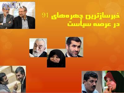 خبرسازترین چهرههای ۹۱ در عرصه سیاست