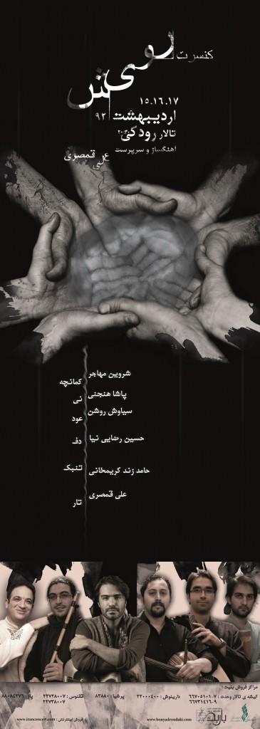 پوستر کنسرت رویش (برای بزرگنمایی کلیک کنید)