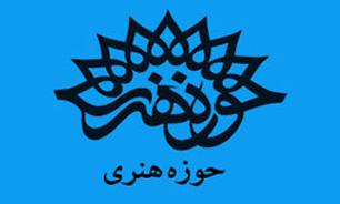 """""""تعمید"""" و """"سوم جمادی الثانی"""" از اواخر هفته جاری در حوزه هنری"""