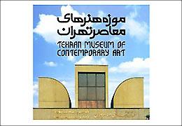 حرفی برائ گفتن در موزه هنرهای معاصر تهران