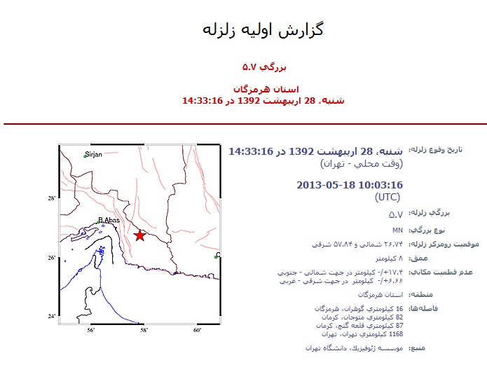 زلزله ۵٫۷ ریشتری هرمزگان را لرزاند