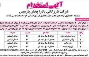استخدام شرکت بازرگانی پادراپخش پارمیس در اصفهان