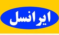 """""""ایرانسل من"""" برای مدیریت حساب مشترکان عرضه شد"""