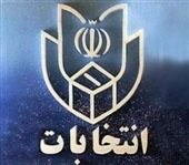 ۱۸ اردیبهشت؛ ثبت نام ۱۴۴ نفر برائ نامزدی انتخابات ریاست جمهوری