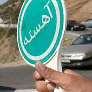 محدودیتهای ترافیکی پایان هفته در محورهای مواصلاتی کشور