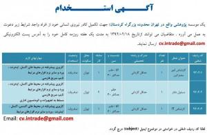 استخدام یک موسسه پژوهشی در تهران