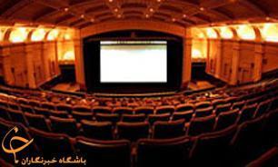 سینماها نیز به سوگ مینشینند