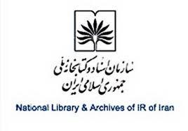 ۱۳۰ مقاله به دبیرخانه اولین همایش بین المللی اسناد ایرانی رسید