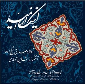 روی جلد آلبوم «اینک از امید»