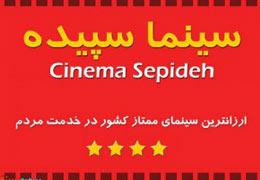 بلیت نیم بها برای سینمای ممتاز تهران در طول سال