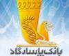 نرخ حق الوکاله بانک پاسارگاد ۲٫۵ درصد اعلام شد