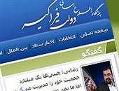 رونمایی از پایگاه اینترنتی ستاد انتخاباتی محسن رضایی