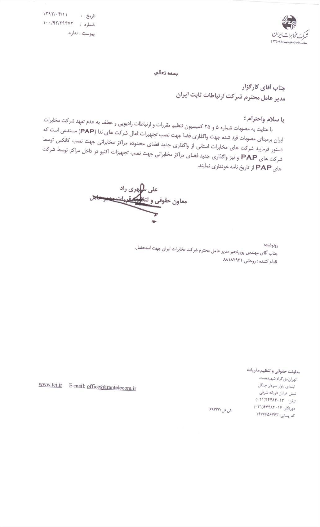 نامه عجیب معاون حقوقی شرکت مخابرات ایران:همکاری با اپراتورهای ADSL را متوقف کنید!