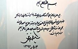 دست نوشته سید محمد خاتمی برای سریال تازه میرباقری