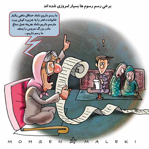 رسم و رسومات جالب ازدواج در ایران(طنز تصویری)%