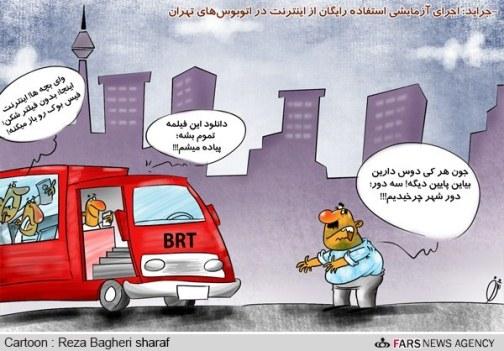 اجرای آزمایشی اینترنت رایگان در اتوبوسهای تهران!