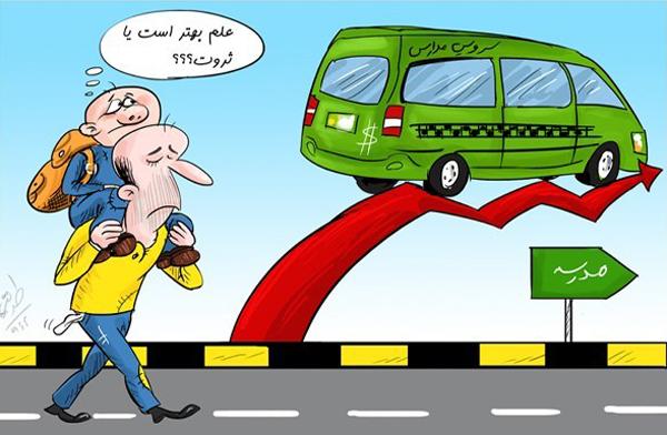 کاریکاتور: پدر سرویس میشود!