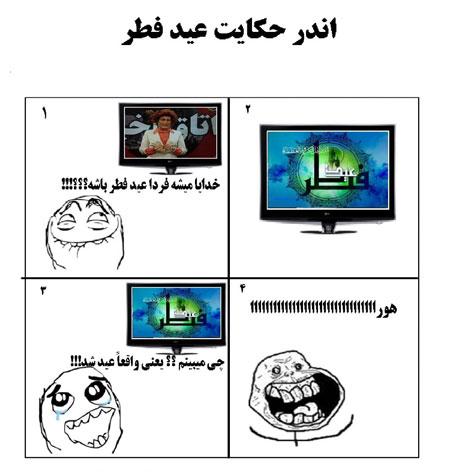 ترول های طنز خفن عید فطر 92
