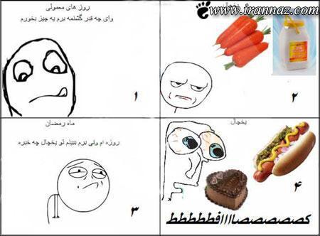 ترول جدید و خنده دار ماه رمضان…