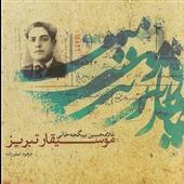 موسیقار تبریز؛ زندگی بیگجه خانی کتاب شد