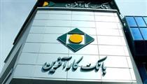 سرپرست بانک کارآفرین تعیین شد