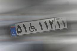 صدور پلاک ویژه معلولان آغاز شد