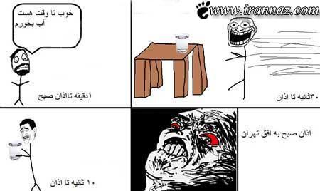 ترول جدید و خنده دار ماه رمضان...