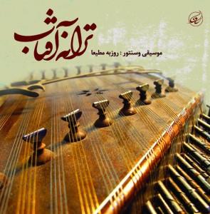 روی جلد آلبوم ترانه آفتاب