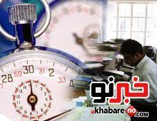 ساعت کاری ادارات تهران تغییر کرد (مرداد ۹۷)