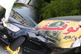 خودرویی با جریمه میلیونی متوقف شد