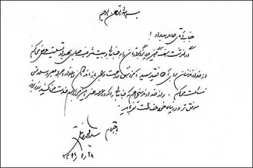 پیام تسلیت سید محمد خاتمی به حامد بهداد