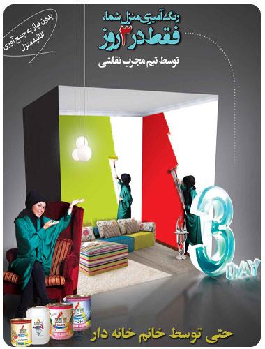 رنگ آمیزی منزل شما فقط در ۳ روز